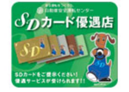 SDカード優遇店