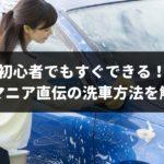【画像・動画あり】初心者でもすぐできる!車マニアがいつもしている洗車方法を徹底解説