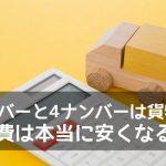 【1ナンバー・4ナンバー維持費】税金・車検費用・高速料金のまとめ