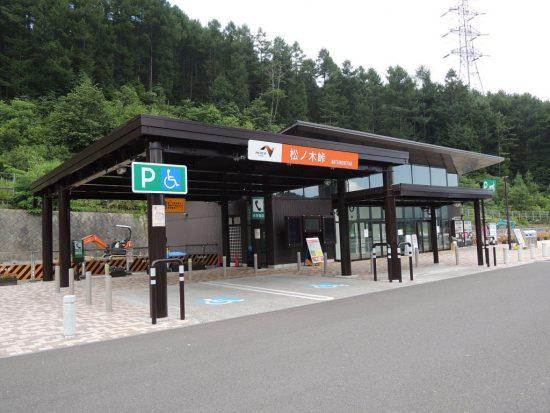 松ノ木峠パーキングエリア