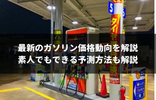 【2018年下半期】ガソリン価格動向と素人でも最新動向がわかる2つの方法