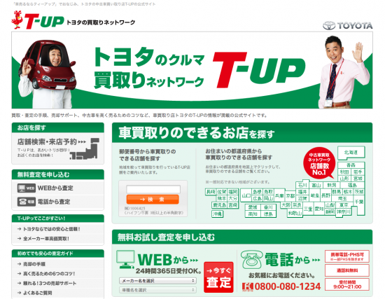 TーUP
