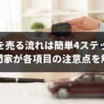 【2019年版】車を売る時の流れってどうすればいい?手順や注意点を専門家が紹介