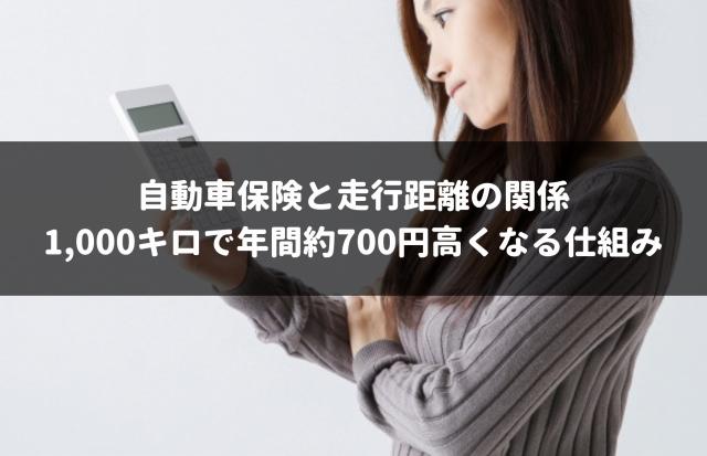 【自動車保険と走行距離】1,000キロにつき年間約700円高くなる仕組みとは?01