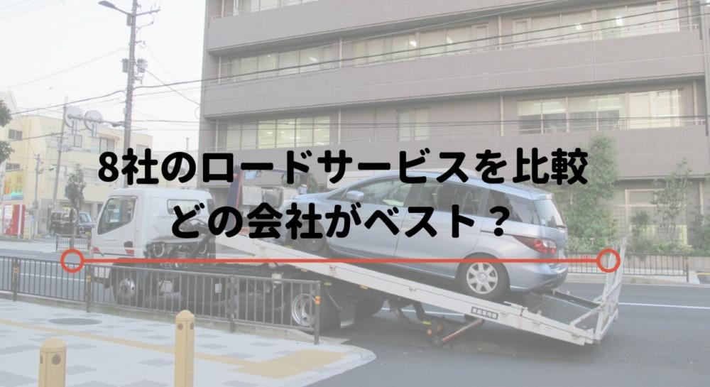 JAFいらず?自動車保険のロードサービスを8社を徹底比較!1番良い会社は?