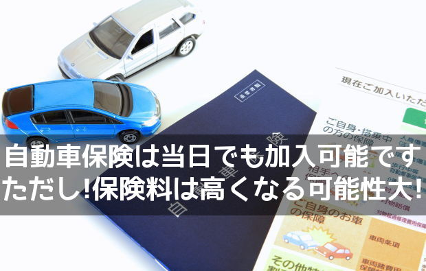 自動車保険は当日でも加入可能