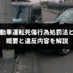 【3分でわかる】自動車運転死傷行為処罰法の概要と違反内容