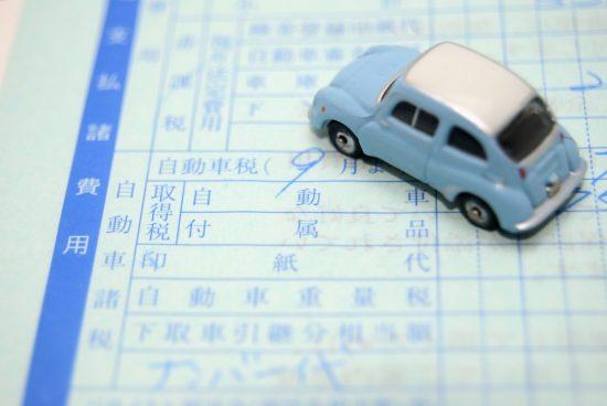 新車の見積書