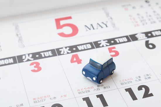 新古車とカレンダー