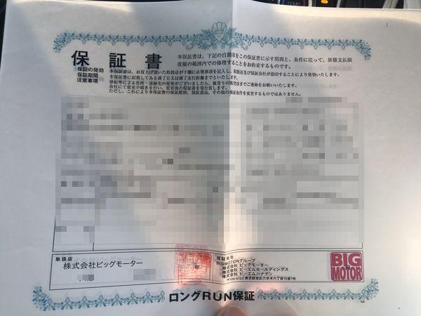 ビッグモーターのロングラン保証の保証書