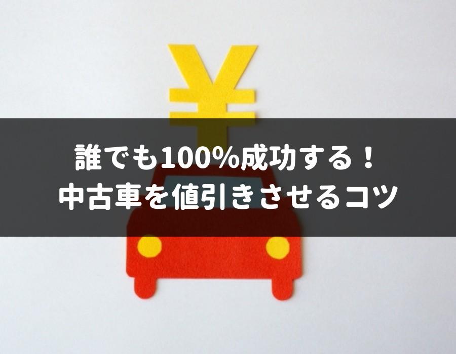 中古車の値引き方法