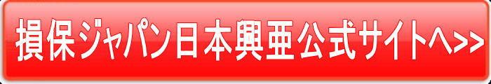 損保ジャパン日本興亜公式サイトへ