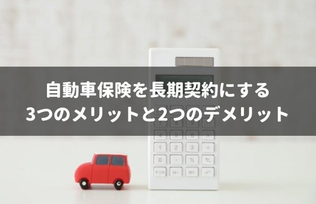 保険料が高くなる?自動車保険を長期契約にする3つのメリットと2つのデメリット01