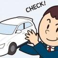 車の査定価格・買取金額の決まり方