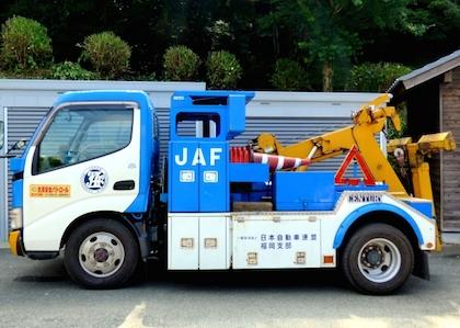 JAFの会員割引・優待特典のまとめ~ロードサービス以外にどんなサービスが受けられる?