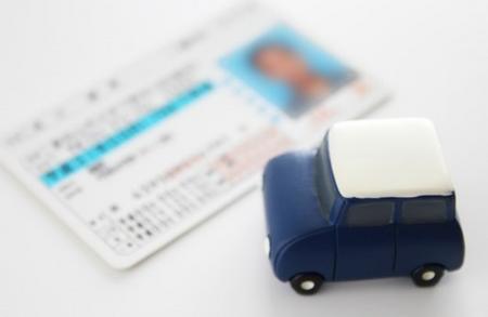 免許所の有効期限