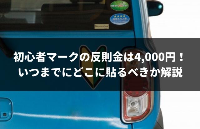 【初心者マーク】隠して貼ると反則金4,000円!いつまでどこに貼るべきか解説