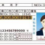 運転免許証の写真は変更可能か?持ち込み写真の場合どこまで認められる?