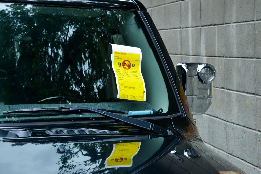 放置車両確認標章