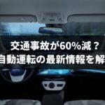 【2020年最新情報】自動運転の最新技術はすごい!事故が60%減るって本当?
