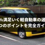 100%満足いく軽自動車の選び方!6つのポイントを完全ガイド