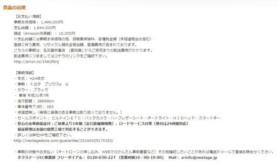 amazonのプリウスα Gの仕様ページ