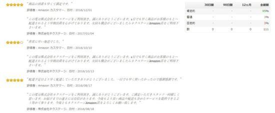 amazonページ内にあるネクステージに対する口コミ