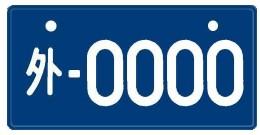 青に白文字のナンバープレート