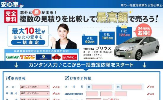 信頼できる業者が多い車一括査定(安心車)