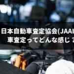 車査定が有料?日本自動車査定協会(JAAI)の業務内容や査定種類