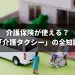 介護保険も使える「介護タクシー」の全知識!費用・利用方法を完全ガイド