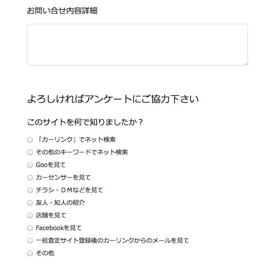 査定申込3
