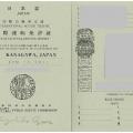 国際運転免許証の取得方法と国際免許証で運転できる国