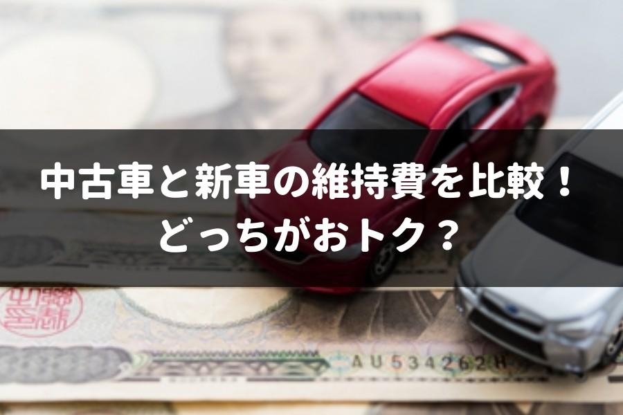 どっちが安い?新車と中古車の維持費の違いを専門家が完全ガイド