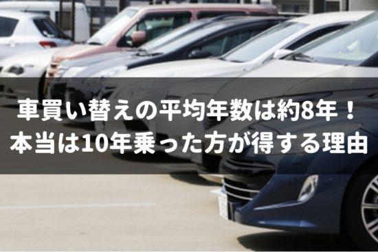 車買い替えの年数はいつがいい?