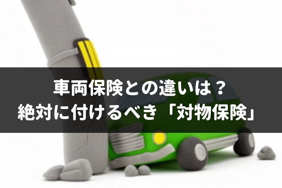 【FP執筆】車両保険との違いは?何があっても絶対に付けるべき「対物保険」を簡単に解説