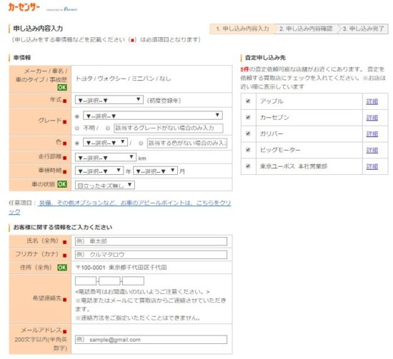 カーセンサーの買取業者選択画面