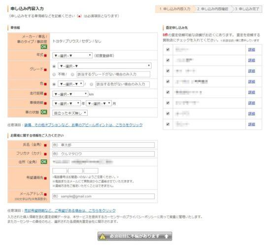 カーセンサーの個人情報入力ページ