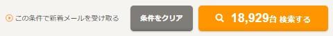 カーセンサーの検索ボタン
