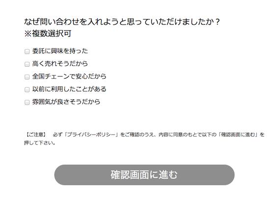 査定申込4