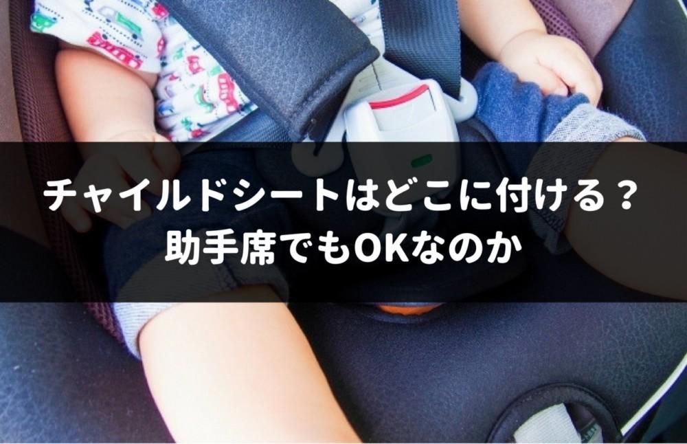 チャイルドシートは助手席につけてもOK?安全面を考慮した最適な設置箇所