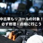 中古車でもリコール修理の対象になるのか完全ガイド