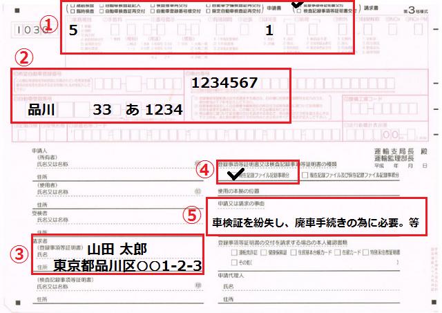 現在登録事項等証明書申請の記載例