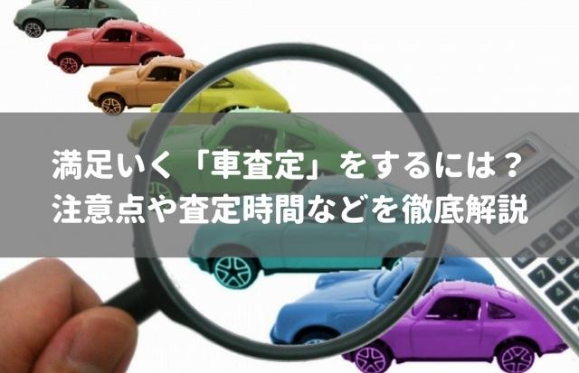 車査定きゃぷ01