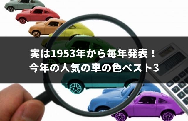 【自動車の人気色】実は1953年から毎年発表!今年の人気の色ベスト3