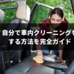 5万円を節約できる!自分で車内クリーニングをする方法を完全ガイド