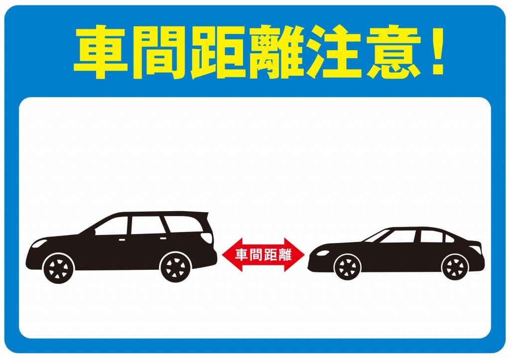 車間距離注意