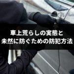 40%の確率で被害?車上荒らしの実態と未然に防ぐための防犯方法
