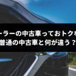 ディーラーの中古車は「買い」なのか?専門家が3つのメリットとたった1つのデメリットを解説