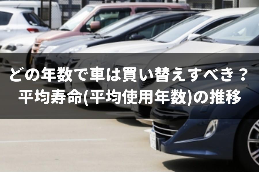 【最新版】どれくらいの年数で買い替えすべき?自動車の平均寿命(平均使用年数)の推移